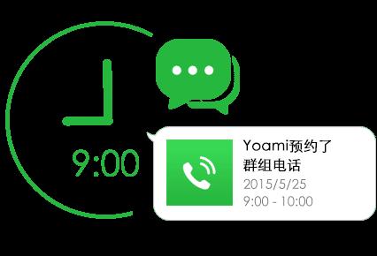 预约群组电话